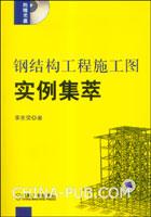 钢结构工程施工图实例集萃