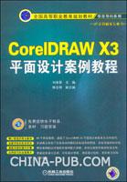 CorelDRAW X3平面设计案例教程