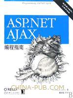 (特价书)ASP.NET AJAX编程指南