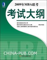 (特价书)2009年MBA联考考试大纲