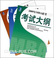 2009年MBA联考(全三册)(考试大纲、综合能力考试辅导教材、 英语考试辅导教材)