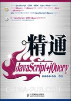 精通JavaScript+jQuery