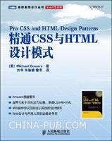 精通CSS与HTML设计模式(包含350余种设计模式)(china-pub首发)[按需印刷]