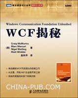 WCF揭秘 (来自微软WCF开发团队的权威之作)(china-pub首发)