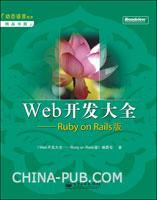 Web开发大全:Ruby on Rails版