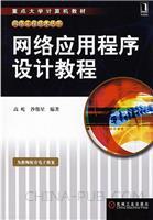 (特价书)网络应用程序设计教程