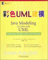 彩色UML建模(全彩印刷)(china-pub全国首发)