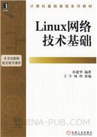 Linux网络技术基础[按需印刷]