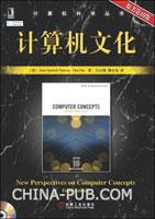 计算机文化(原书第10版)