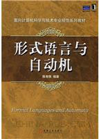 (特价书)形式语言与自动机