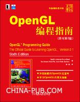 (特价书)OpenGL编程指南(原书第6版)