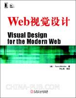Web视觉设计[图书]