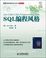 SQL编程风格(世界级大师的SQL编程规范)[按需印刷]
