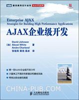 AJAX企业级开发(Ajax企业级应用开发名著)[按需印刷]