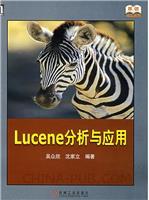 (特价书)Lucene分析与应用