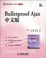 (赠品)Bulletproof Ajax中文版