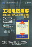 (特价书)工程电磁兼容--原理、测试、技术工艺及计算机模型(第2版)