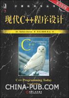 (特价书)现代C++程序设计(原书第2版)