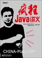 疯狂Java讲义