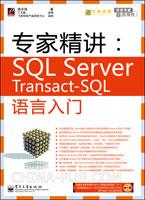 专家精讲:SQL Server Transact-SQL语言入门
