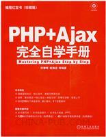 PHP+Ajax完全自学手册[图书]
