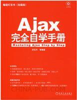 (特价书)Ajax完全自学手册