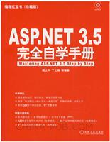 (特价书)ASP.NET 3.5完全自学手册