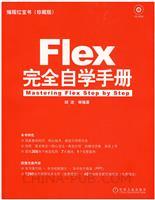 (特价书)Flex完全自学手册