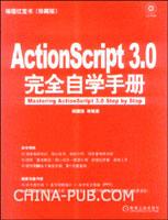 ActionScript 3.0完全自学手册