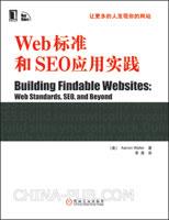 (特价书)Web标准和SEO应用实践
