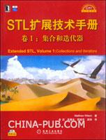 STL扩展技术手册 卷I:集合和迭代器