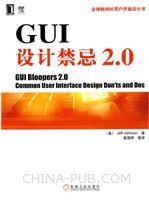 GUI设计禁忌2.0