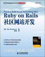 Ruby on Rails社区网站开发(使用Rails开发自己的社区网站)