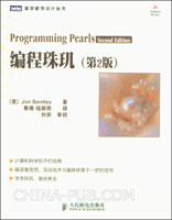 编程珠玑:第2版(09年度畅销榜TOP50) (20余年畅销不衰,08年度畅销榜TOP50)
