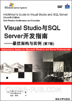 Visual Studio与SQL Server开发指南--最优架构与实例(第7版)