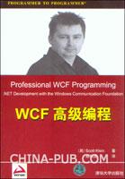 WCF高级编程