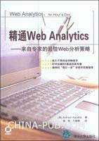 精通Web Analytics--来自专家的最佳Web分析策略