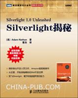 Silverlight 揭秘