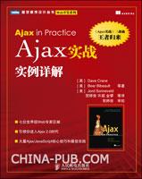 (特价书)Ajax实战:实例详解(Ajax 2.0时代经典著作)
