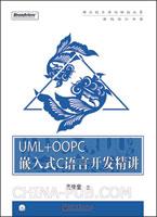 UML+OOPC嵌入式C语言开发精讲