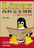 Linux内核完全剖析--基于0.12内核