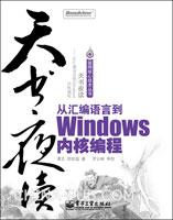 天书夜读:从汇编语言到Windows内核编程(china-pub首发)(09年度畅销榜TOP50)(08年度畅销榜TOP50)