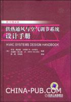 供热通风与空气调节系统设计手册.原书第4版