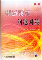 铸造技术问题对策(第2版)