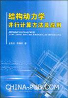 结构动力学并行计算方法及应用[按需印刷]