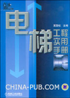 电梯工程实用手册