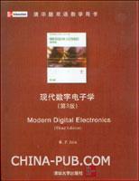 现代数字电子学(第3版)