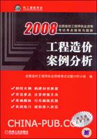 2008全国造价工程师执业资格考试考点精析与题解:工程造价案例分析