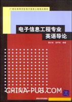 电子信息工程专业英语导论