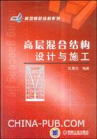 高层混合结构设计与施工